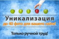 Удалю фон с картинки 29 - kwork.ru