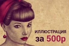 Иллюстрация персонажа в векторе 13 - kwork.ru