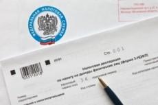 Заполню 3НДФЛ на возврат подоходного налога. Принимают с первого раза 7 - kwork.ru