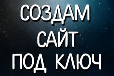 Скопирую любой лендинг 5 - kwork.ru