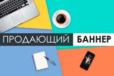 Дизайн баннера 124 - kwork.ru