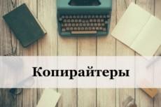 Напишу уникальные тексты на автотематику и тематику бизнеса 16 - kwork.ru