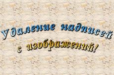 Редактирование изображений 53 - kwork.ru