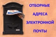 Соберу вручную информацию,данные 30 - kwork.ru