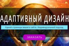 Нарисую адаптивный дизайн главной страницы сайта 11 - kwork.ru