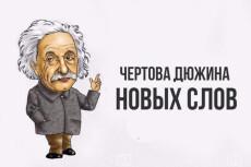 напишу ряд статей, заполню сайт уникальный копирайтом 3 - kwork.ru