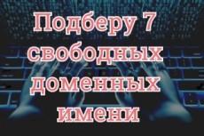 Подберу свободный домен и помогу с оформлением 11 - kwork.ru