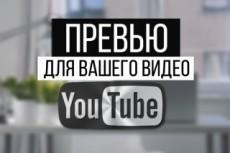 Сделаю превью для youtube 26 - kwork.ru
