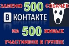 Удалю собачек из вашей группы Вконтакте 21 - kwork.ru