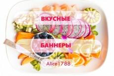 Сделаю два баннера любой тематики 189 - kwork.ru