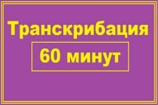 Транскрибакция, расшифровка файлов любой сложности 15 - kwork.ru