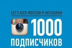 1000 Живых Подписчиков Instagram 11 - kwork.ru