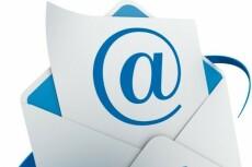 Рассылка email в 150000 форм обратной связи 4 - kwork.ru