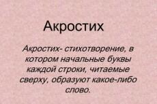 Пишу душевные стихи к музыке. Профессиональный авторский текст 16 - kwork.ru