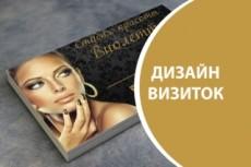 Сделаю листовки, флаеры, готовые к распечатке 29 - kwork.ru