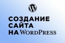 Сделаю Landing на WordPress используя Live Composer 25 - kwork.ru