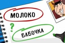 Поиск любой информации в интернете 16 - kwork.ru