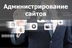 Доработка сайта на Wordpress 6 - kwork.ru