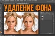 Удаление фона и обработка изображений 201 - kwork.ru