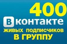 ВКонтакте - Вступившие - В паблик - группу. Качество 21 - kwork.ru