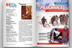 Рекламная полоса для журнала 10 - kwork.ru