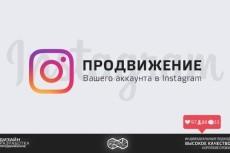 Разработка Landing Page Instagram 3 - kwork.ru