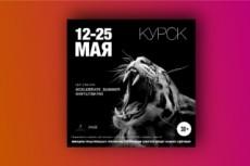 Создам плакат 11 - kwork.ru