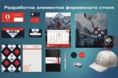 Разработаю фирменный стиль 23 - kwork.ru