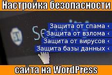 Вылечу Ваш WordPress сайт от вирусов 11 - kwork.ru