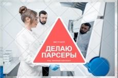 Напишу парсер для любого сайта 26 - kwork.ru