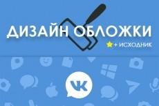 Яркий дизайн обложки Вконтакте в день обращения 4 - kwork.ru