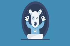 Оформление группы Вконтакте. Обложка, меню Вконтакте 73 - kwork.ru