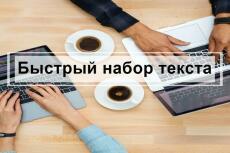 Транскрибация, набор текста 15 - kwork.ru