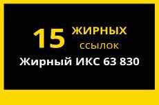 200 Жирных прямых анкорных ссылок 21 - kwork.ru