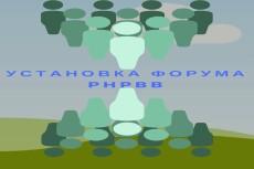 Установка форума phpBB 5 - kwork.ru