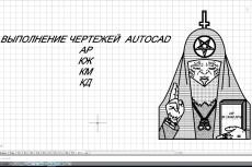 Отрисовка в AutoCAD и Corel Draw 37 - kwork.ru