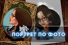 Рисунок по фото 43 - kwork.ru