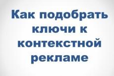 Офферы в соц.сетях 5 - kwork.ru