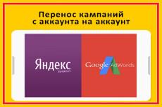 Скопирую РК в другой аккаунт Я.Директ 10 - kwork.ru