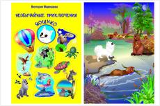Нарисую иллюстрацию для книги 40 - kwork.ru