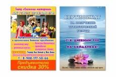 Рекламный блок в едином стиле 24 - kwork.ru