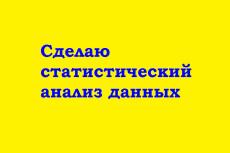 Подключу инструменты статистики и аналитики 6 - kwork.ru