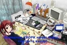 Собираем тематическую базу для вашего сайта 7 - kwork.ru