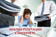 Напишу ТЗ на сайт интернет-магазин 15 - kwork.ru