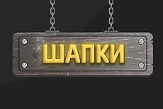 Оформление шапки ВКонтакте. Дизайн сообщества 23 - kwork.ru