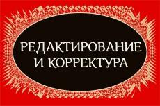 Редактирование текстов. 10 000 символов идеального текста 35 - kwork.ru