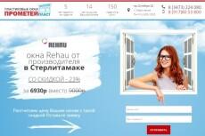 Создам сайт, Landing Page понятный и доступный для всех 28 - kwork.ru