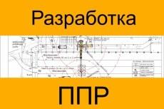 Ландшафтный план участка 7 - kwork.ru