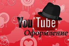 Сделаю превью картинку для YouTube 3 - kwork.ru