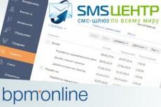 Интеграция bpmonline 7.x + SMS Aero 5 - kwork.ru
